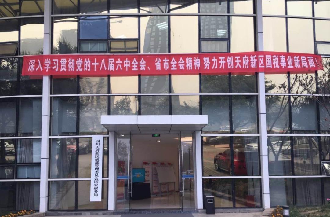 四川天府新区国家税务局